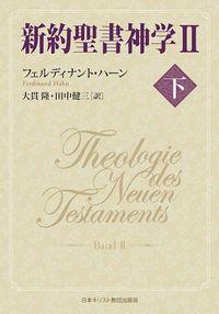 新約聖書神学Ⅱ 下