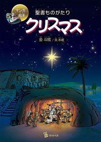 聖書ものがたり クリスマス / マンガ絵本