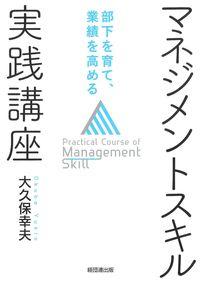 マネジメントスキル実践講座 / 部下を育て、業績を高める