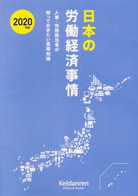 2020年版 日本の労働経済事情