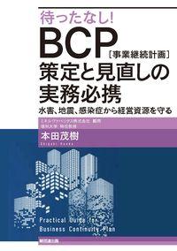 待ったなし!  BCP[事業継続計画]策定と見直しの実務必携