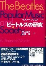 ビートルズの研究 : ポピュラー音楽と社会