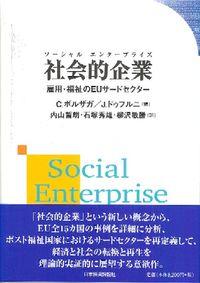 社会的企業(ソーシャルエンタープライズ) / 雇用・福祉のEUサードセクター