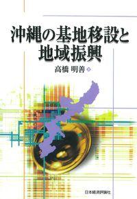 沖縄の基地移設と地域振興(オンデマンド版)