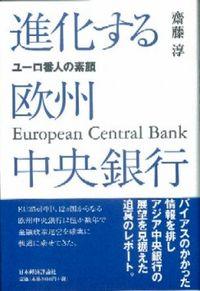 進化する欧州中央銀行 : ユーロ番人の素顔