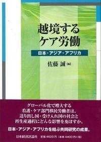 越境するケア労働 日本・アジア・アフリカ