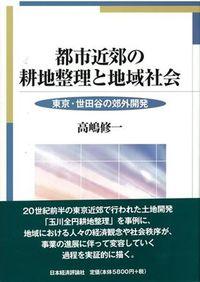 都市近郊の耕地整理と地域社会 / 東京・世田谷の郊外開発