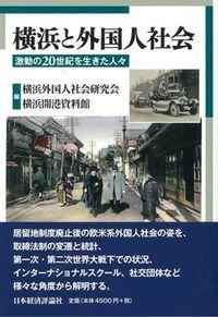 横浜と外国人社会 激動の20世紀を生きた人々