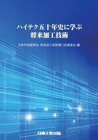ハイテク五十年史に学ぶ将来加工技術