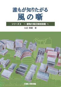 誰もが知りたがる 風の噺(はなし) シリーズ3~建物の風圧解剖図鑑~
