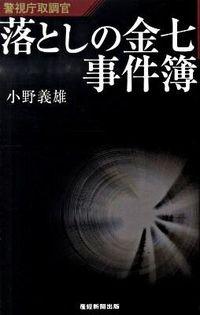 落としの金七事件簿 / 警視庁取調官