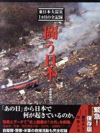 闘う日本 / 東日本大震災1カ月の全記録