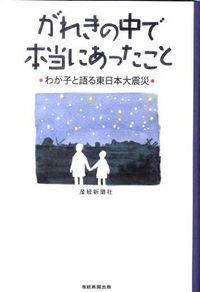 がれきの中で本当にあったこと / わが子と語る東日本大震災
