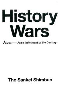 歴史戦 / 世紀の冤罪はなぜ起きたか 英日対訳版