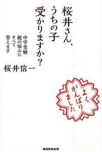 桜井さん、うちの子受かりますか? / 中学受験親の悩みにすべて答えます
