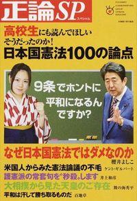 日本国憲法100の論点 / 高校生にも読んでほしいそうだったのか!