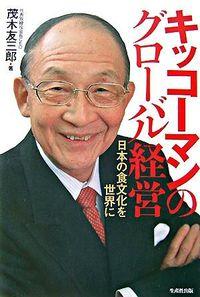 キッコーマンのグローバル経営 / 日本の食文化を世界に