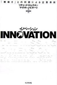 イノベーション : 「曖昧さ」との対話による企業革新