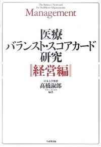 医療バランスト・スコアカード研究 経営編