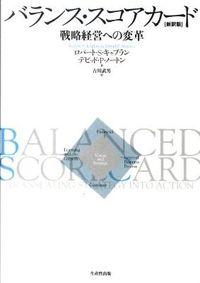 バランス・スコアカード 新訳版 / 戦略経営への変革