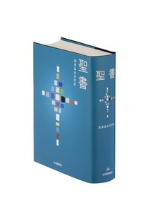 聖書 聖書協会共同訳 SI53