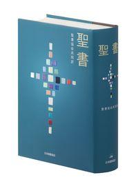 聖書 聖書協会共同訳 大型 SI63