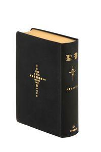 聖書 聖書協会共同訳 総革装大型 SI68