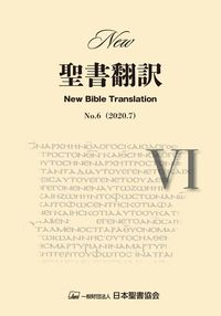 New聖書翻訳 No.6