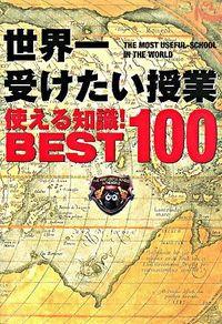 世界一受けたい授業使える知識! best 100