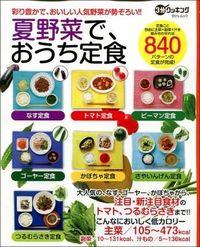 夏野菜で、おうち定食 : 彩り豊かで、おいしい人気野菜が勢ぞろい!!