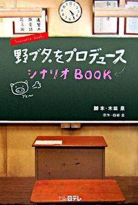 野ブタ。をプロデュース : シナリオbook