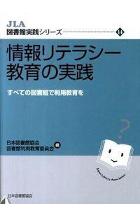 情報リテラシー教育の実践―すべての図書館で利用教育を (JLA図書館実践シリーズ 14)