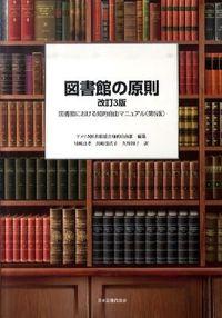 図書館の原則―図書館における知的自由マニュアル(第8版)
