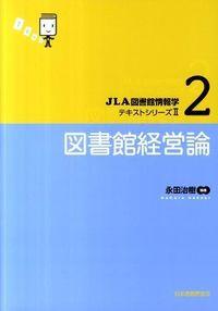図書館経営論 (JLA図書館情報学テキストシリーズ 2-2)