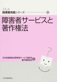 障害者サービスと著作権法 JLA図書館実践シリーズ ; 26