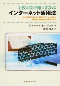 学校と図書館でまなぶインターネット活用法 / ウェブ情報の使い方と情報リテラシーの向上