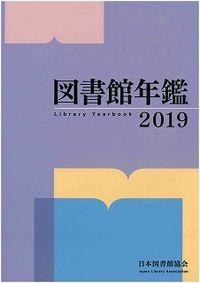 図書館年鑑 2019