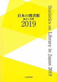 日本の図書館 2019 統計と名簿