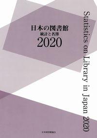 日本の図書館:統計と名簿 2020