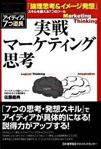 実戦マーケティング思考 / アイディアの7つ道具