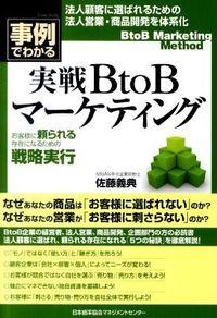 実戦BtoBマーケティング : 事例でわかる