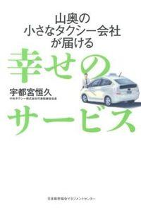 幸せのサービス / 山奥の小さなタクシー会社が届ける