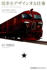 電車をデザインする仕事 / 「ななつ星in九州」のデザイナー水戸岡鋭治の流儀