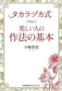 タカラヅカ式美しい人の作法の基本