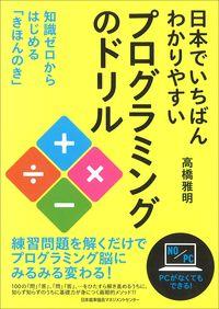 日本でいちばんわかりやすいプログラミングのドリル / 知識ゼロからはじめる「きほんのき」