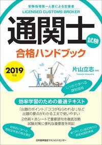 2019年版 通関士試験合格ハンドブック