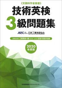 2020年度版 技術英検3級問題集