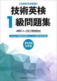 2020年度版 技術英検1級問題集