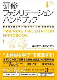 研修ファシリテーションハンドブック:参加者が自ら学ぶ「場」のつくり方・運営の仕方