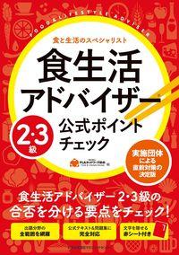 食生活アドバイザー®2・3級公式ポイントチェック